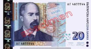 Billet 20 Lev Bulgarie BGN Type I recto