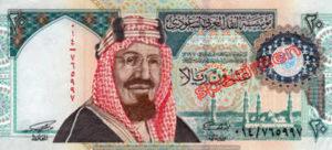 Billet 20 Riyal Arabie Saoudite SAR Serie speciale recto