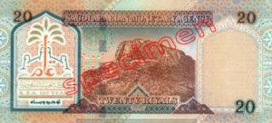 Billet 20 Riyal Arabie Saoudite SAR Serie speciale verso