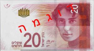 Billet 20 Shekels Israel ILS