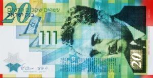 Billet 20 Shekels Polymer Israel ILS
