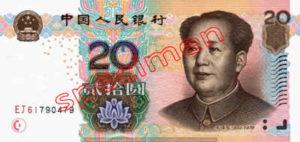 Billet 20 Yuan Renminbi Chine CNY RMB 2005 recto