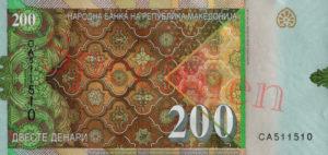 Billet 200 Denari Macedoine MKD 2016 verso