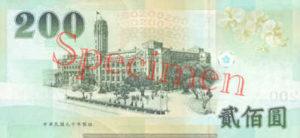 Billet 200 Dollar Taiwan TWD verso
