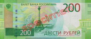 Billet 200 Rouble Russie RUB recto