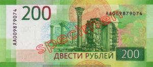 Billet 200 Rouble Russie RUB verso