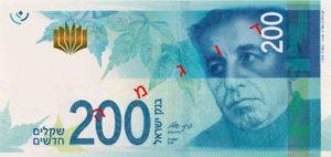 Billet 200 Shekels Israel ILS