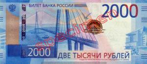 Billet 2000 Rouble Russie RUB recto
