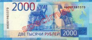 Billet 2000 Rouble Russie RUB verso