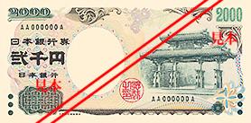 2000 Yens Japonais