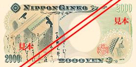 Billet 2000 Yen Japon JPY verso