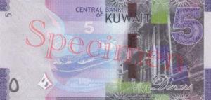 Billet 5 Dinars Koweit KWD 2014 verso