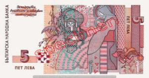 Billet 5 Lev Bulgarie BGN verso