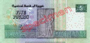 Billet 5 Livre Egypte EGP verso
