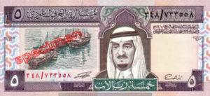 Billet 5 Riyal Arabie Saoudite SAR Serie IV recto