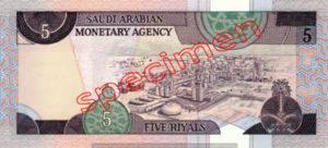 Billet 5 Riyal Arabie Saoudite SAR Serie IV verso
