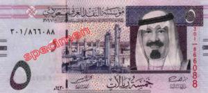 Billet 5 Riyal Arabie Saoudite SAR Serie V recto