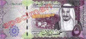 Billet 5 Riyal Arabie Saoudite SAR Serie VI recto
