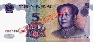 Billet 5 Yuan Renminbi Chine Monnaie Chinoise Chine CNY RMB 1999 recto
