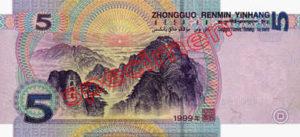 Billet 5 Yuan Renminbi Chine Monnaie Chinoise Chine CNY RMB 1999 verso