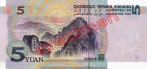 Billet 5 Yuan Renminbi Chine Monnaie Chinoise Chine CNY RMB 2005 verso