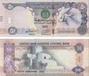 Billet 50 Dirhams Emirats Arabes Unis AED