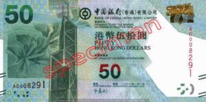 Billet 50 Dollar Hong Kong HKD Serie II Bank of China recto