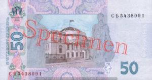 Billet 50 Hryven Ukraine UAH Serie 2004 verso
