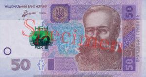 Billet 50 Hryven Ukraine UAH Serie 2011 recto