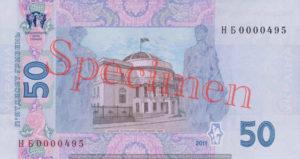 Billet 50 Hryven Ukraine UAH Serie 2011 verso