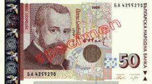 Billet 50 Lev Bulgarie BGN recto
