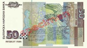 Billet 50 Lev Bulgarie BGN verso