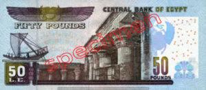 Billet 50 Livre Egypte EGP verso