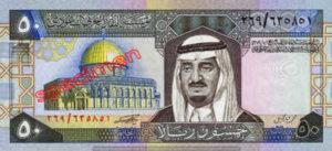 Billet 50 Riyal Arabie Saoudite SAR Serie IV recto