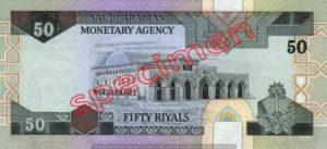 Billet 50 Riyal Arabie Saoudite SAR Serie IV verso