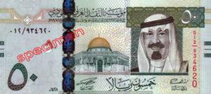 Billet 50 Riyal Arabie Saoudite SAR Serie V recto