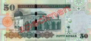 Billet 50 Riyal Arabie Saoudite SAR Serie V verso