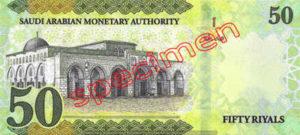 Billet 50 Riyal Arabie Saoudite SAR Serie VI verso