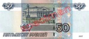 Billet 50 Rouble Russie RUB Type I verso