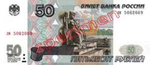 Billet 50 Rouble Russie RUB Type II recto