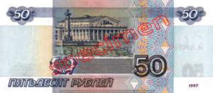 Billet 50 Rouble Russie RUB Type II verso