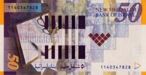 Billet 50 Shekels Israel ILS