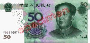 Billet 50 Yuan Renminbi Chine Monnaie Chinoise Chine CNY RMB 2005 recto