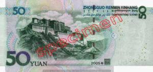 Billet 50 Yuan Renminbi Chine CNY RMB 2005 verso
