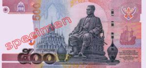 Billet 500 Baht Thailande THB XV verso