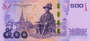 Billet 500 Baht Thailande THB XVI verso