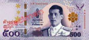 Billet 500 Baht Thailande THB XVII recto