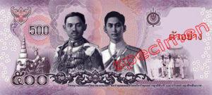 Billet 500 Baht Thailande THB XVII verso