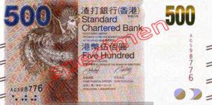 Billet 500 Dollar Hong Kong HKD Serie II Standard Chartered Bank recto