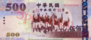 Billet 500 Dollar Taiwan TWD recto